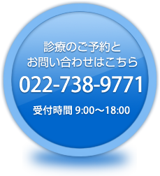 お電話でのお問い合わせは022-738-9771まで